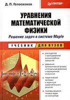 Уравнения математической физики. Решение задач в системе Maple. Учебник для вузов