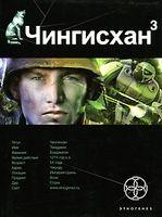 Чингисхан. Солдат неудачи (книга третья)