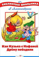 Как Кузька с Нафаней Дрему победили