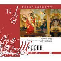 Великие композиторы. Том 14. Щедрин. Кармен-сюита (+ CD)