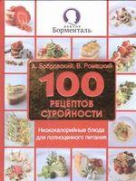 100 рецептов стройности. Низкокалорийные блюда для полноценного питания