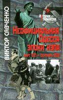 Неофициальная Одесса эпохи нэпа (март 1921- сентябрь 1929)