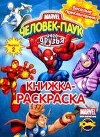 Человек-Паук и его друзья. Выпуск 2. Веселые приключения