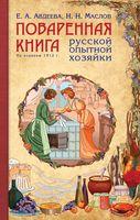 Поваренная книга русской опытной хозяйки (Оформление 2)