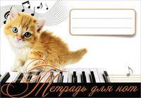 Тетрадь для нот. Котенок Рыжик