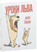 Уроки льва