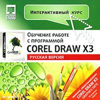 Интерактивный курс. Corel DRAW X3 (русская версия)