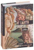От Джотто до Тициана - Титаны Возрождения