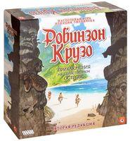 Робинзон Крузо. Приключения на таинственном острове (2-е издание)