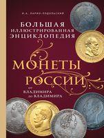 Монеты России. От Владимира до Владимира