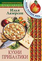 Кухни Прибалтики