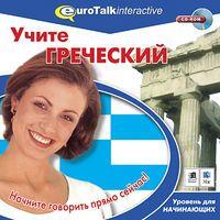 Учите греческий. Уровень для начинающих