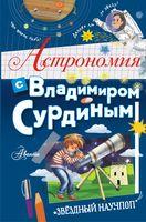 Астрономия с Владимиром Сурдиным
