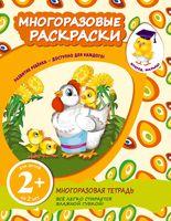 2+ Многоразовые раскраски (Цыплята)