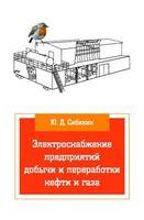 Электроснабжение предприятий добычи и переработки нефти и газа