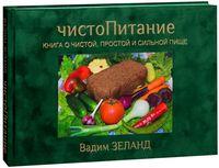 ЧистоПитание. Книга о чистой, простой и сильной пище (подарочное издание)