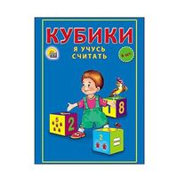 """Кубики """"Я учусь считать"""" (6 шт)"""