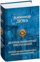 Александр Дюма. История знаменитых преступлений. Полное издание в одном томе