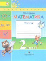 Математика. 2 класс. Тесты