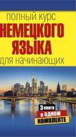 Полный курс немецкого языка для начинающих (комплект из 3-х книг)