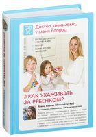 Доктор аннамама, у меня вопрос: как ухаживать за ребенком?