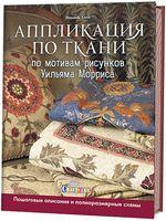 Аппликация по ткани по мотивам рисунков Уильяма Морриса