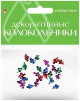 Колокольчики декоративные (8 мм; цветные)