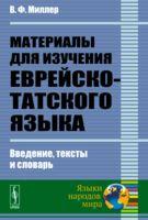 Материалы для изучения еврейско-татского языка. Введение, тексты и словарь