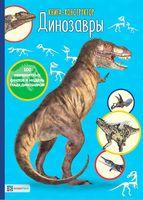Динозавры. Книга-конструктор