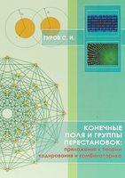 Конечные поля и группы перестановок: приложение в теории кодирования и комбинаторике (м)