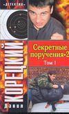 Секретные поручения-2 (в двух томах - мягкая обложка)