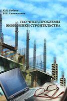 Научные проблемы экономики строительства