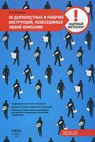 50 должностных и рабочих инструкций, необходимых любой компании
