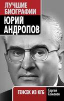 Юрий Андропов. Генсек из КГБ