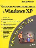 Что и как нужно защищать в Windows XP