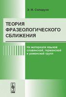 Теория фразеологического сближения. На материале языков славянской, германской и романской групп
