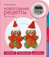 Новогодние рецепты (+ таймер)