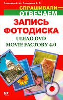 Запись фотодиска Ulead DVD Movie Factory 4.0