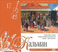 Великие композиторы. Том 17. Кальман. Принцесса цирка (+ CD)