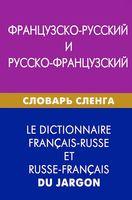 Французско-русский и русско-французский словарь сленга