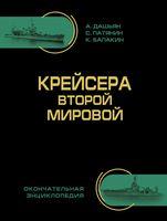 Крейсера Второй Мировой. Окончательная энциклопедия