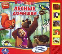 Маша и Медведь. Лесные домишки (5 звуковых кнопок)