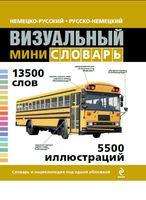 Немецко-русский русско-немецкий визуальный мини-словарь