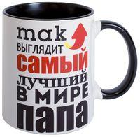 """Кружка """"Самый лучший папа"""" (550, черная)"""