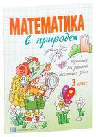 Математика в природе. Тренажер для решения текстовых задач. 3 класс