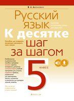 Русский язык. 5 класс. К десятке шаг за шагом