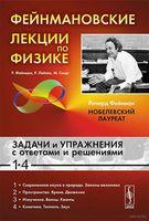 Фейнмановские лекции по физике. Задачи и упражнения с ответами и решениями к выпуску 1-4