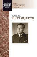 Академик Н. И. Гращенков. Документы и материалы