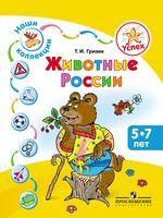 Животные России. Пособие для детей. 5-7 лет