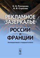 """Рекламное """"зазеркалье"""" России и Франции. Лингвокреативный и гендерный аспекты (м)"""